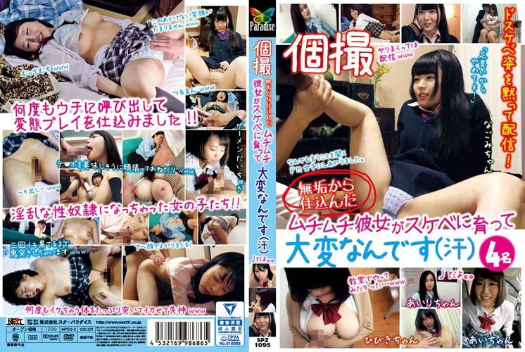 ดูหนังเอ็กซ์ ดูหนังโป๊ฟรี SPZ-1095 Porn xxx HD