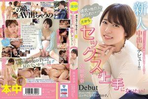 ดูหนังเอ็กซ์ หนังโป๊ Porn xxx  HND-984 Uchida Rina ดูหนังโป๊ญี่ปุ่นใหม่ๆ
