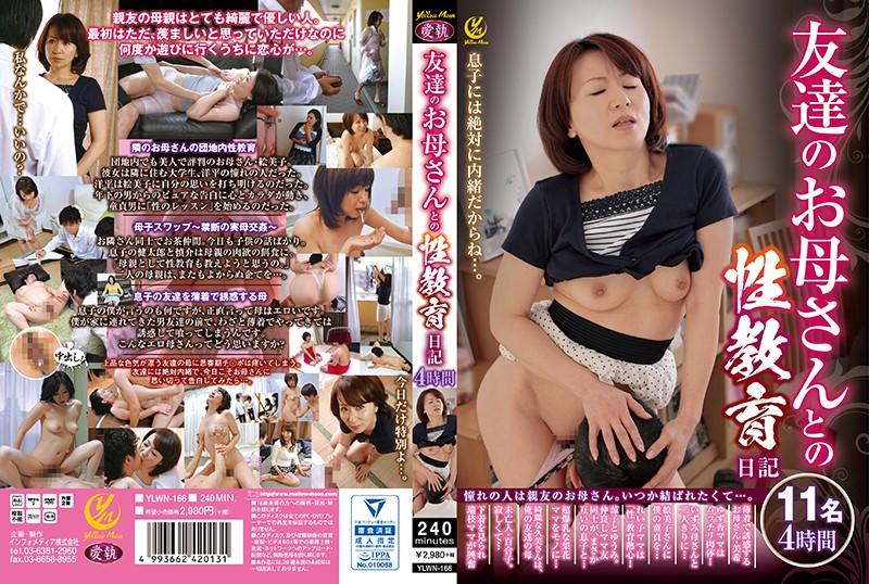ดูหนังเอ็กซ์ ดูหนังโป๊ฟรี YLWN-166 Porn xxx HD