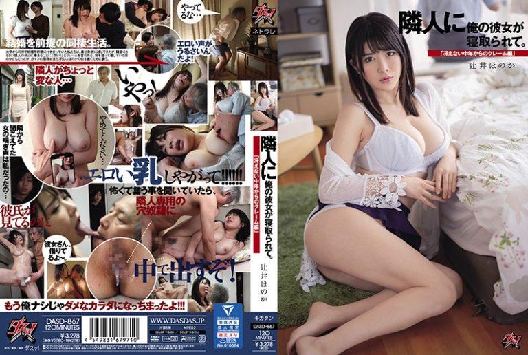 ดูหนังเอ็กซ์ Porn xxx ดูหนังโป๊ใหม่ฟรี HD DASD-867 Tsujii Honoka