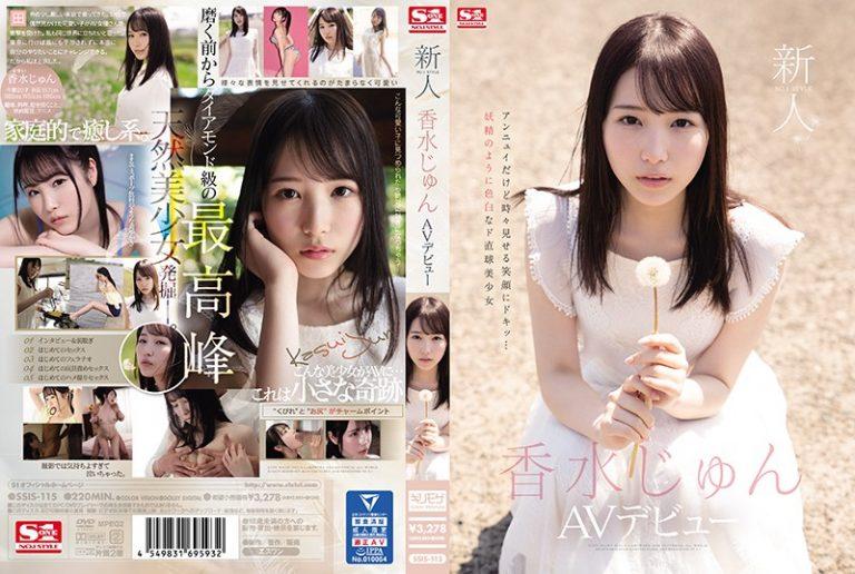 ดูหนังเอ็กซ์ Porn xxx ดูหนังโป๊ใหม่ฟรี HD SSIS-115 Jun Kousui