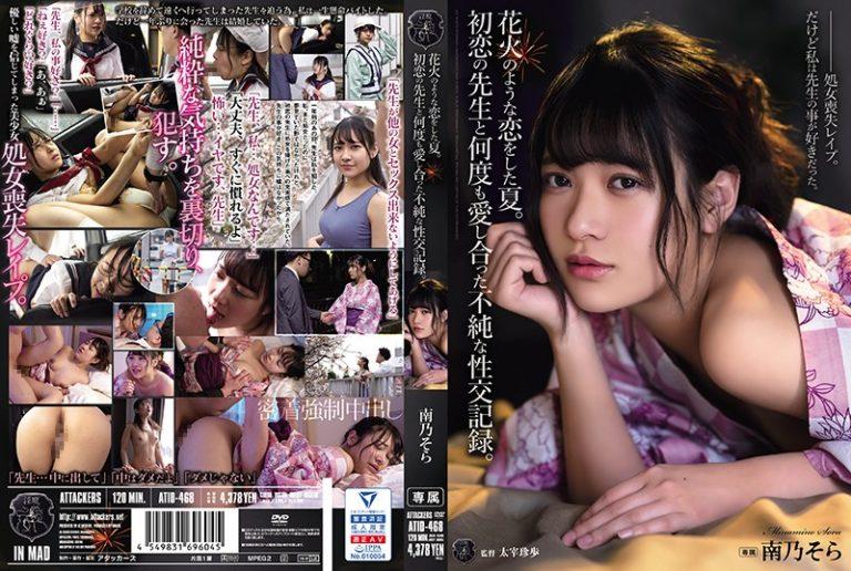ดูหนังเอ็กซ์ Porn xxx ดูหนังโป๊ใหม่ฟรี HD ATID-468 Minami Nosora