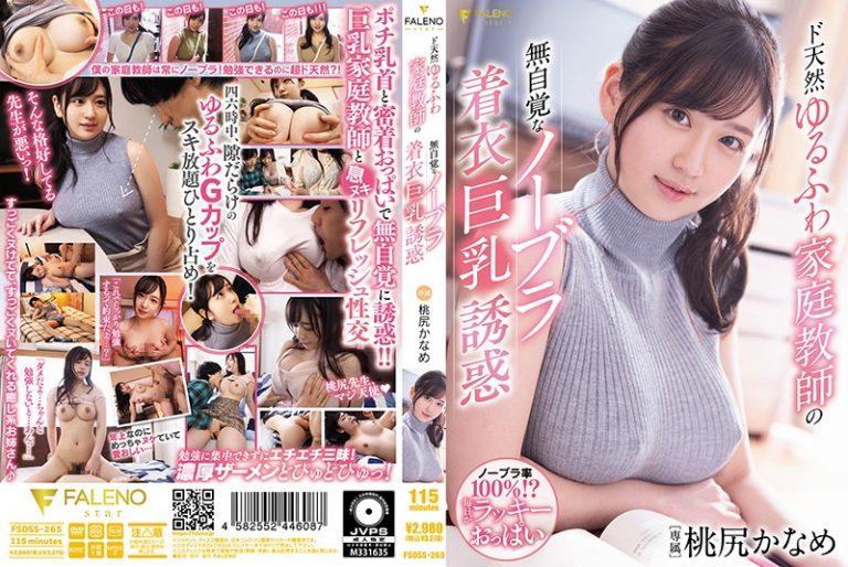 ดูหนังเอ็กซ์ Porn xxx ดูหนังโป๊ใหม่ฟรี HD FSDSS-265 Momojiri Kaname