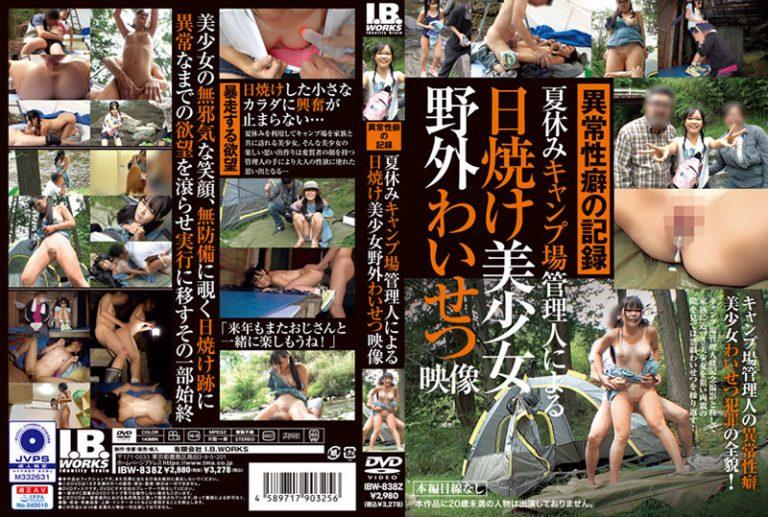 ดูหนังเอ็กซ์ Porn xxx ดูหนังโป๊ใหม่ฟรี HD IBW-838z Rara Kudou&Hikaru Minatsuki