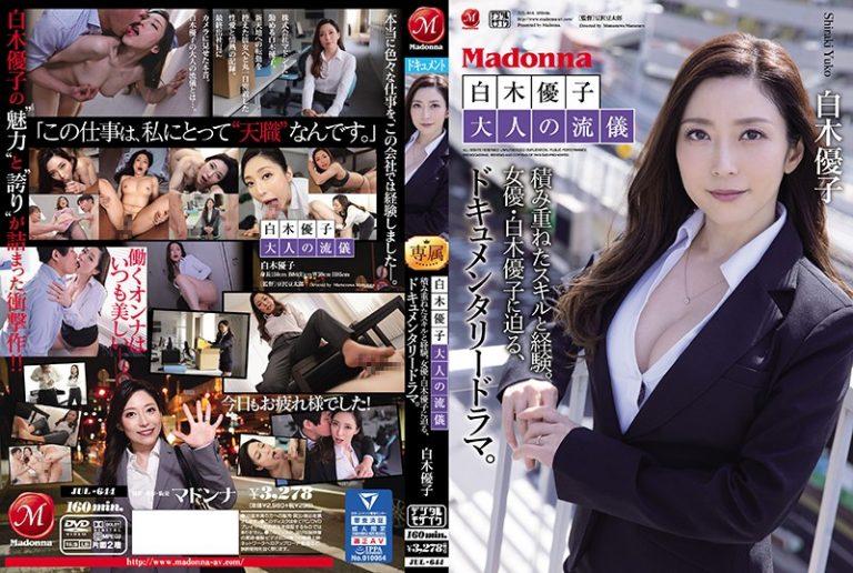 ดูหนังเอ็กซ์ Porn xxx ดูหนังโป๊ใหม่ฟรี HD JUL-644 Shiraki Yuuko