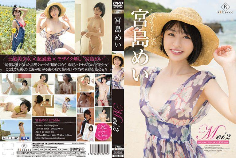 ดูหนังเอ็กซ์ Porn xxx ดูหนังโป๊ใหม่ฟรี HD REBD-581 Mei Miyajima