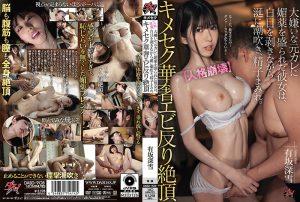 ดูหนังเอ็กซ์ หนังโป๊ Porn xxx  DASD-908 Miyuki Arisaka นมสวย